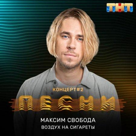 Максим Свобода: слушать онлайн через Музыку ВКонтакте