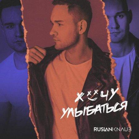 Ruslan Knaub - Хочу улыбаться (2018)