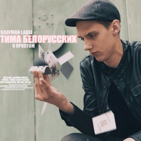 Тима Белорусских - О простом (2018)