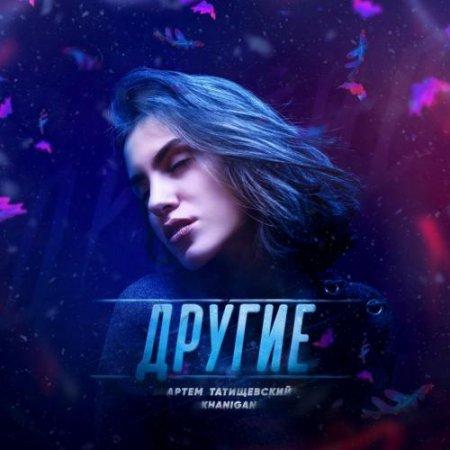 Артем Татищевский & Khanigan - Другие (2018)