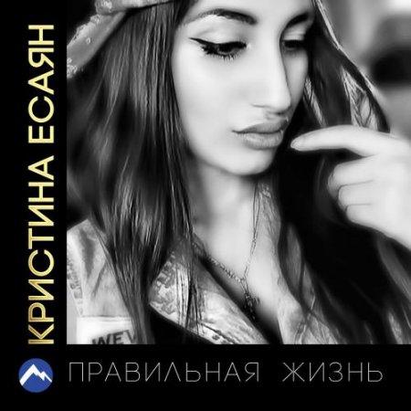 Кристина Есаян - Я с тобой (2018)