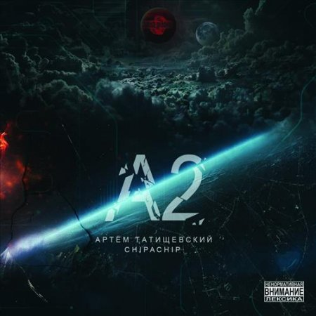 ChipaChip & Артём Татищевский - Тик-так (2018)