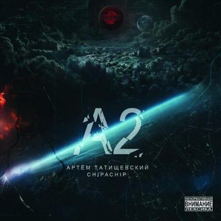 ChipaChip & Артём Татищевский - Насквозь (2018)