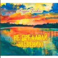 Андрей Бакай - Новая Песня (2018)