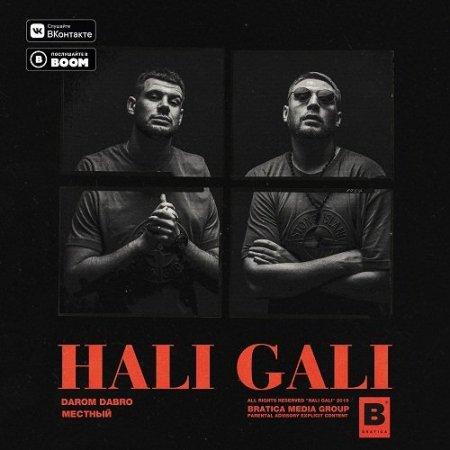 Местный & Darom Dabro - Hali Gali (2019)