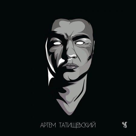 Артём Татищевский - Кризис (2019)