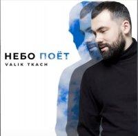 Valik Tkach - Небо Поет (2019)