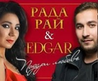 Edgar & Рада Рай - Подари Любовь (2019)