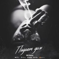 sh kera - Падает дым